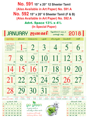 R592 Tamil(F&B) In Spl Paper Monthly Calendar 2018 Online Printing