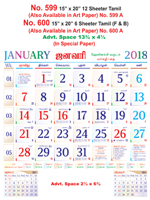 R600 Tamil(F&B) In Spl Paper Monthly Calendar 2018 Online Printing