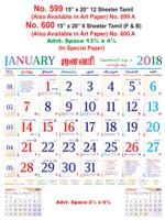 R600 Tamil(F&B) In Spl Paper Monthly Calendar 2018 Online Printing