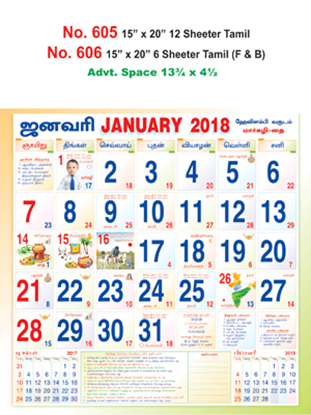 R606 Tamil(F&B)  Monthly Calendar 2018 Online Printing