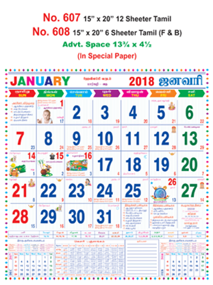 R608 Tamil(F&B) In Spl Paper  Monthly Calendar 2018 Online Printing