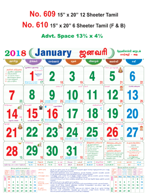 R610 Tamil(F&B)  Monthly Calendar 2018 Online Printing