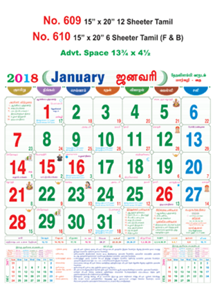 R610 Tamil(F&B)  Monthly Calendar 2018 Online Printing