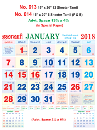 R614 Tamil(F&B) In Spl Paper  Monthly Calendar 2018 Online Printing