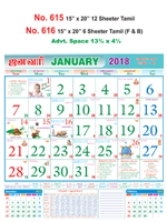 R616 Tamil(F&B) Monthly Calendar 2018 Online Printing