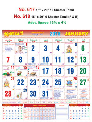 R618 Tamil(F&B) Monthly Calendar 2018 Online Printing