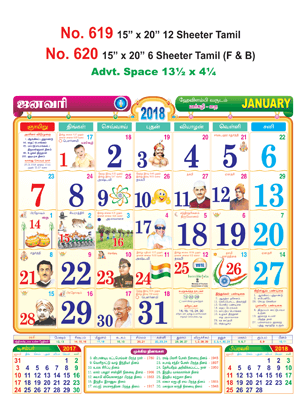 "R620 Tamil(F&B) - 15""x20"" 6 Sheeter Monthly Calendar 2018 Printing ..."