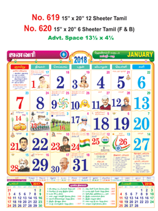 R620 Tamil(F&B) Monthly Calendar 2018 Online Printing