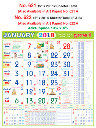 R622 Tamil(F&B) Monthly Calendar 2018 Online Printing