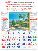 R628 Tamil(F&B) Monthly Calendar 2018 Online Printing