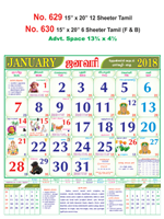 R630 Tamil(F&B) Monthly Calendar 2018 Online Printing