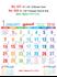 R632 Tamil(F&B) Monthly Calendar 2018 Online Printing