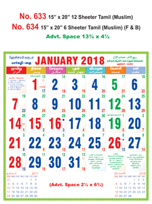 R634 Tamil(F&B) Monthly Calendar 2018 Online Printing