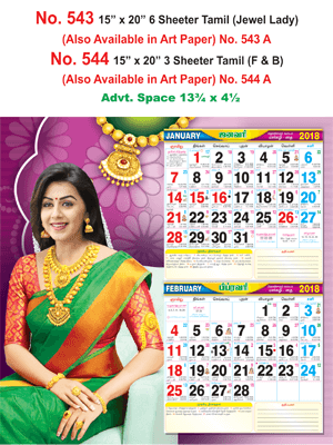 """R543 Tamil(Jewel Lady) - 15""""x20"""" 6 Sheeter Monthly Calendar 2018 ..."""