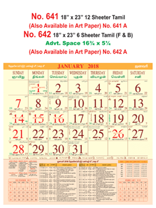 R642 Tamil(F&B) Monthly Calendar 2018 Online Printing