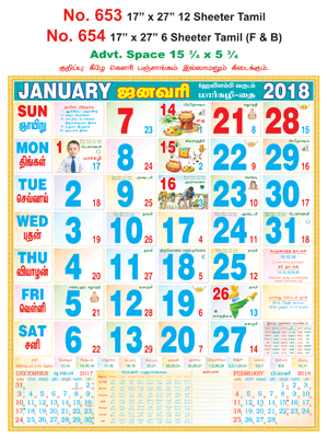 R654 Tamil(F&B) Monthly Calendar 2018 Online Printing