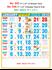 R656 Tamil(F&B) Monthly Calendar 2018 Online Printing