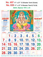 R658 Tamil(F&B) Monthly Calendar 2018 Online Printing