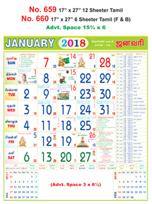 R660 Tamil(F&B) Monthly Calendar 2018 Online Printing