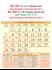 R641 Tamil Monthly Calendar 2018 Online Printing
