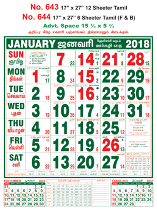 R643 Tamil Monthly Calendar 2018 Online Printing