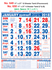 R649 Tamil (Flourescent) Monthly Calendar 2018 Online Printing