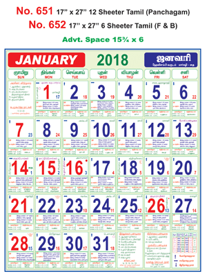 R651 Tamil Panchangam 17 X27 12 Page Monthly Calendar 2018