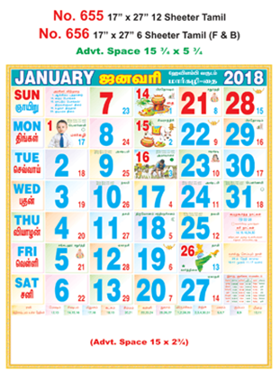 R655 Tamil Monthly Calendar 2018 Online Printing
