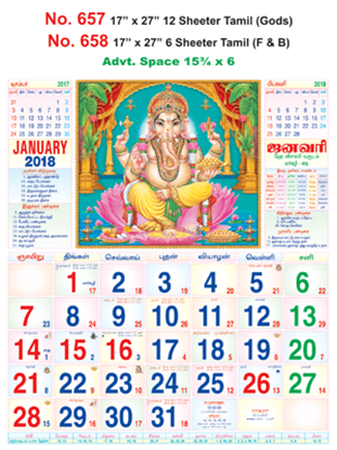 R657 Tamil Monthly Calendar 2018 Online Printing