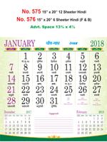 R575 Hindi Monthly Calendar 2018 Online Printing