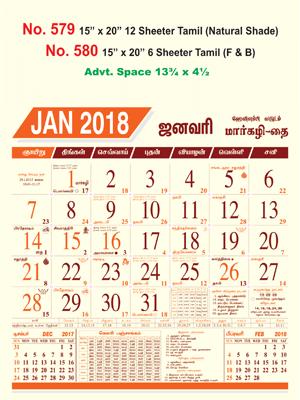 R579 Tamil Monthly Calendar 2018 Online Printing