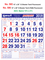 R585 Tamil (Flourescent) Monthly Calendar 2018 Online Printing