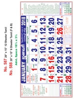 R587 Tamil Monthly Calendar 2018 Online Printing