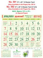 R591 Tamil In Spl Paper Monthly Calendar 2018 Online Printing