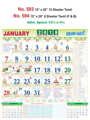 R593 Tamil Monthly Calendar 2018 Online Printing