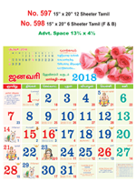 R597 Tamil Monthly Calendar 2018 Online Printing