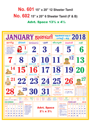 "R601 Tamil - 15""x20"" 12 Sheeter Monthly Calendar 2018 Printing ..."