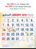 R605 Tamil  Monthly Calendar 2018 Online Printing