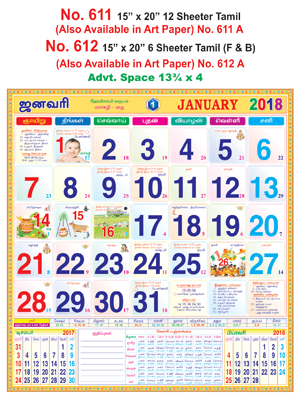 R611 Tamil 15 X20 12 Sheeter Monthly Calendar 2018 Printing