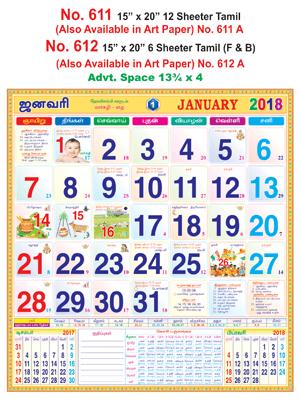 "R611 Tamil - 15""x20"" 12 Sheeter Monthly Calendar 2018 Printing ..."