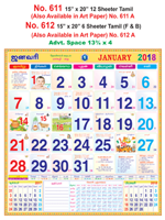 R611 Tamil  Monthly Calendar 2018 Online Printing
