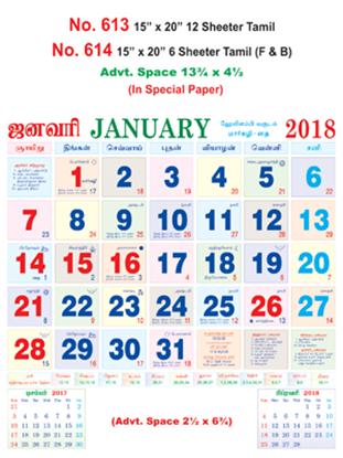 R613 Tamil In Spl Paper  Monthly Calendar 2018 Online Printing