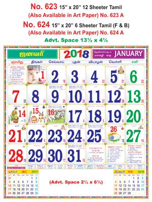 "R623 Tamil - 15""x20"" 12 Sheeter Monthly Calendar 2018 Printing ..."