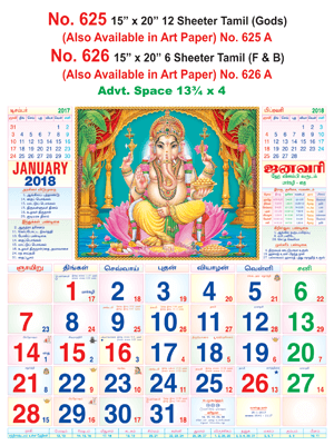 March 2018 Calendars In Tamil