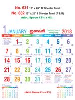 R631 Tamil Monthly Calendar 2018 Online Printing