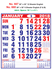 R667 English Monthly Calendar 2018 Online Printing