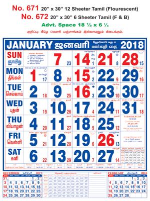 R671 Tamil  Monthly Calendar 2018 Online Printing