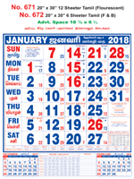 R671 Tamil  Monthly Calendar 2018 Online Printing