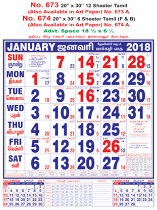R674 Tamil (F&B) Monthly Calendar 2018 Online Printing