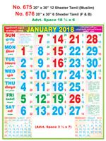R675 Tamil (Muslim)  Monthly Calendar 2018 Online Printing